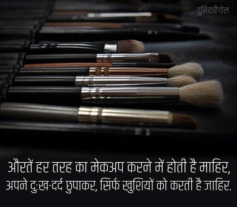 Makeup Shayari in Hindi