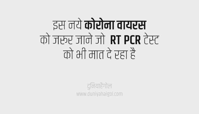 इस नये कोरोना वायरस को जरूर जाने जो  RT PCR टेस्ट को भी मात दे रहा है