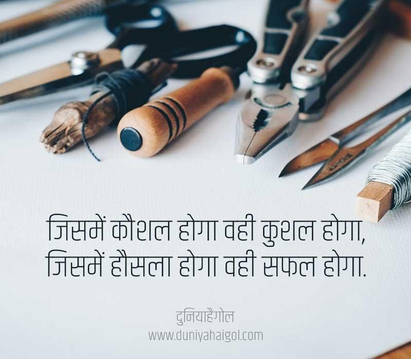 Skill Shayari in Hindi