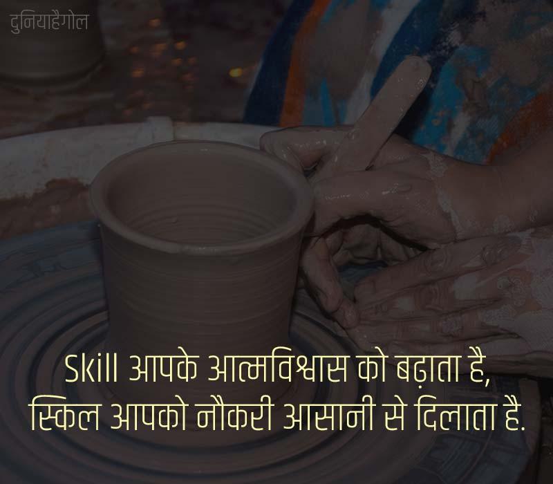 Skill Status in Hindi