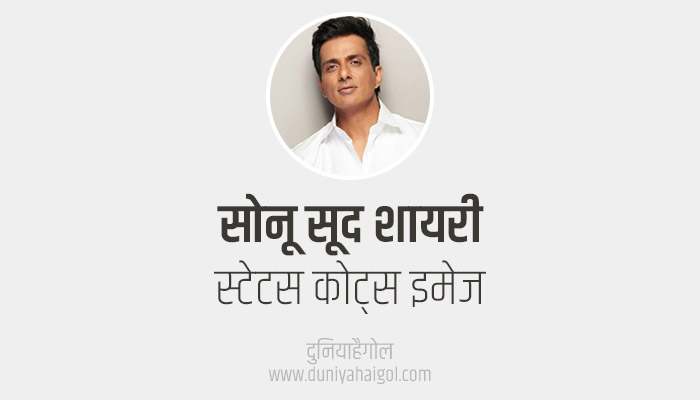 Sonu Sood Shayari Status Quotes in Hindi   सोनू सूद शायरी स्टेटस