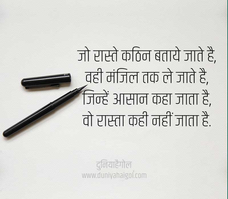 Wednesday Wisdom Quotes in Hindi