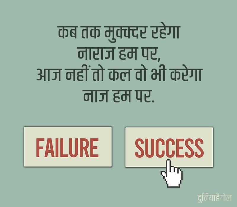 Wednesday Wisdom Shayari Hindi