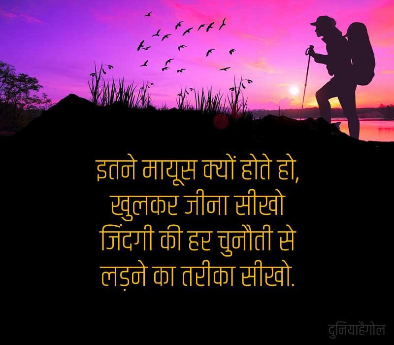 Wednesday Wisdom Shayari in Hindi