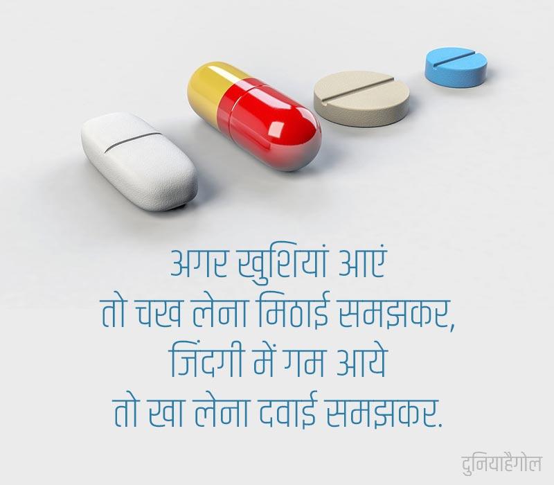 Wednesday Wisdom Shayari