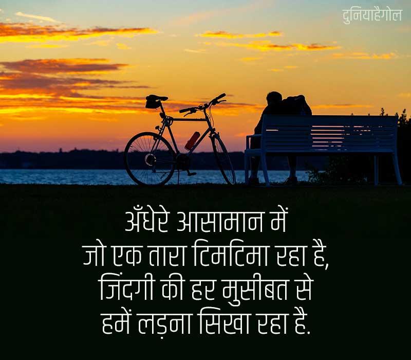 Wednesday Wisdom Status in Hindi