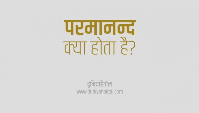 Parmanand Kya Hota Hai?