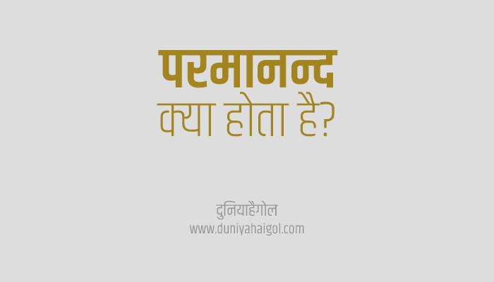 परमानन्द क्या होता है?   Parmanand Kya Hota Hai?
