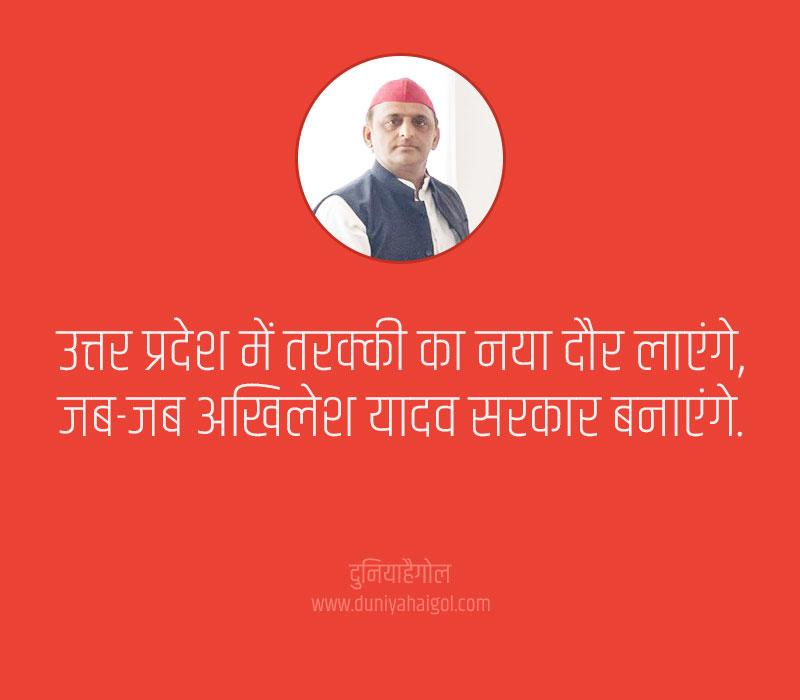 Akhilesh Yadav Shayari in Hindi