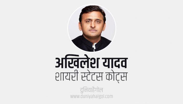 Akhilesh Yadav Shayari Status Quotes in Hindi