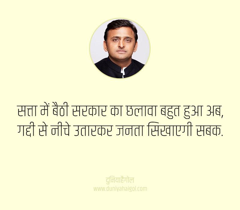 Akhilesh Yadav Status in Hindi