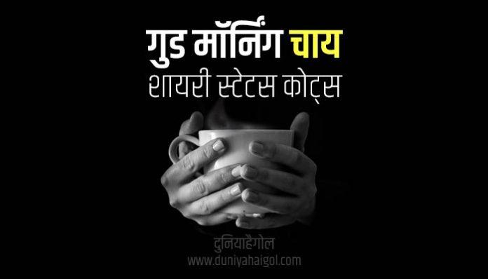Good Morning Shayari Status Quotes in Hindi