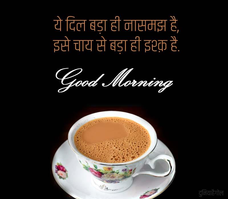 Good Morning Tea Status Hindi