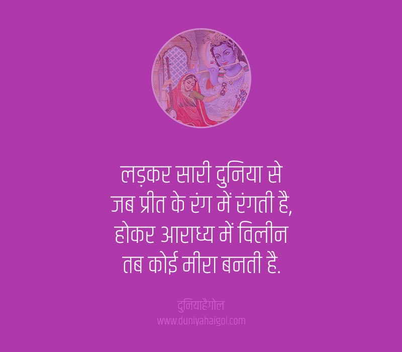 Meera Quotes in Hindi