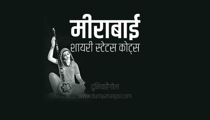 मीरा शायरी स्टेटस | Meera Shayari Status Quotes in Hindi