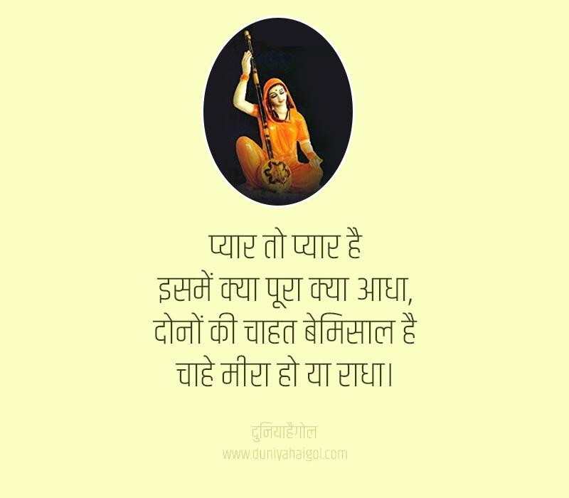 Meera Status in Hindi