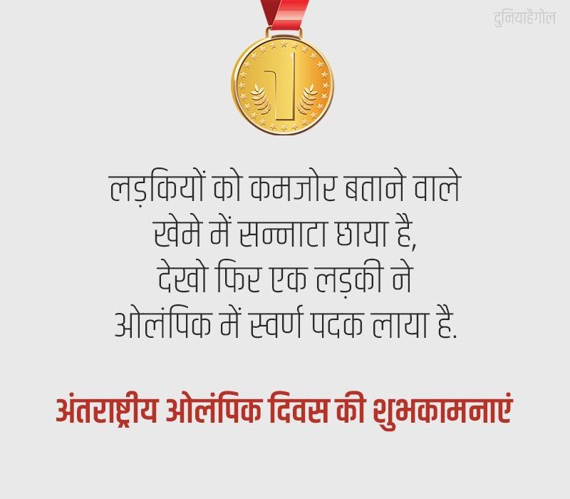 Olympic Day Shayari