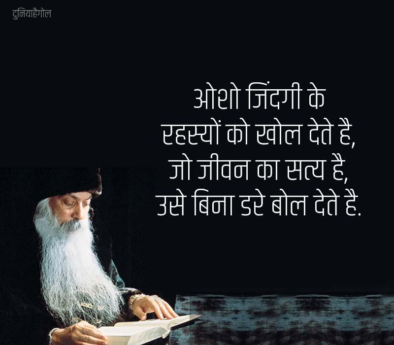 Osho Shayari in Hindi
