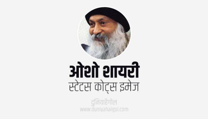 Osho Shayari Status Quotes in Hindi