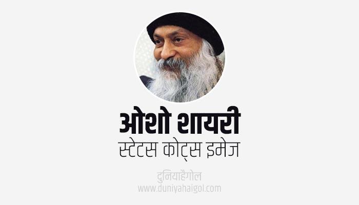 ओशो शायरी स्टेटस | Osho Shayari Status Quotes in Hindi