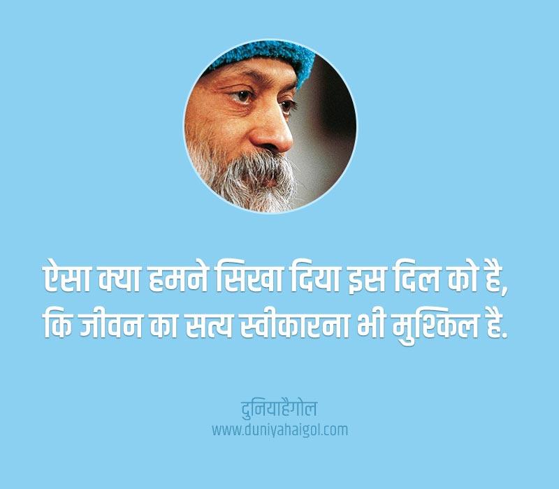 Osho Status in Hindi