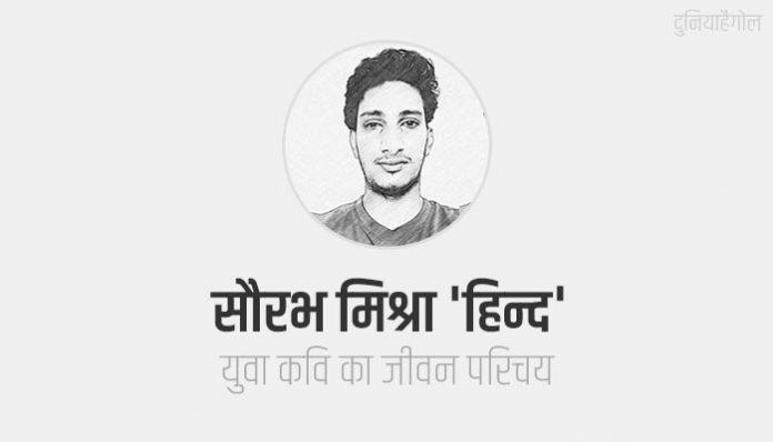 Saurabh Mishra Hind Biography in Hindi
