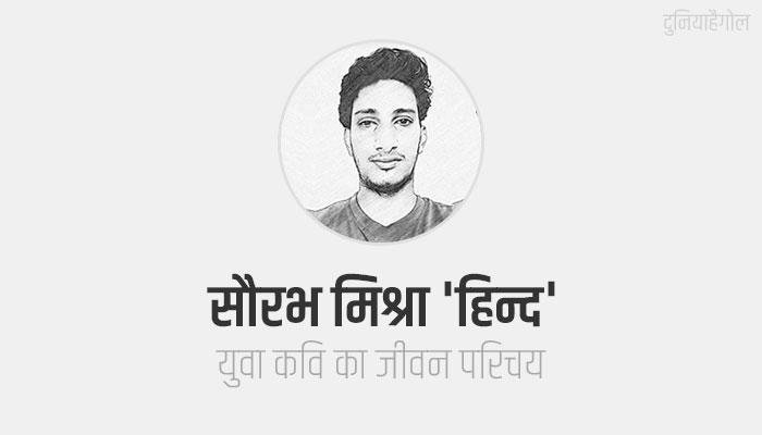 सौरभ मिश्रा हिन्द की जीवनी   Saurabh Mishra Hind Biography in Hindi