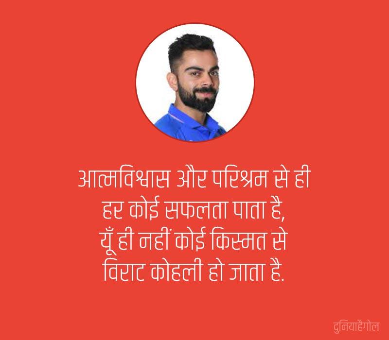 Virat Kohli Shayari in Hindi