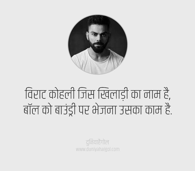 Virat Kohli Status in Hindi