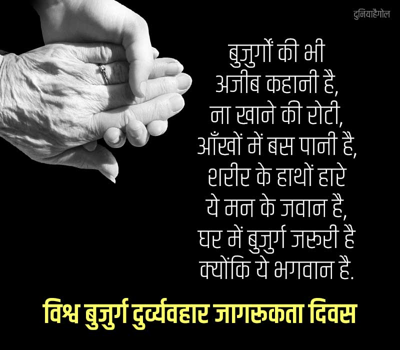 World Elder Abuse Awareness Day Shayari in Hindi