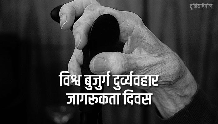 World Elder Abuse Awareness Day Shayari Status Quotes in Hindi
