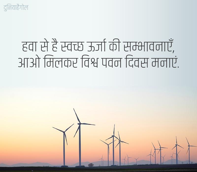 World Wind Day Shayari in Hindi