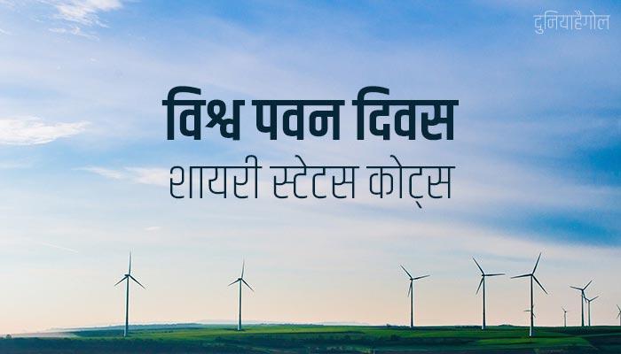 World Wind Day Shayari Status Quotes in Hindi | विश्व पवन दिवस शायरी स्टेटस कोट्स
