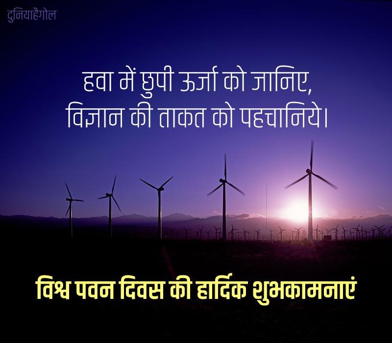 World Wind Day Status in Hindi