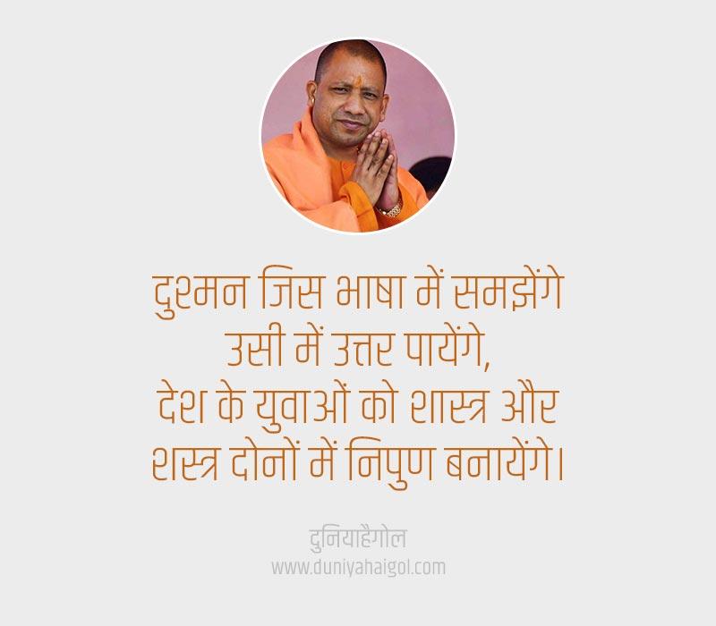 Yogi Adityanath Shayari in Hindi