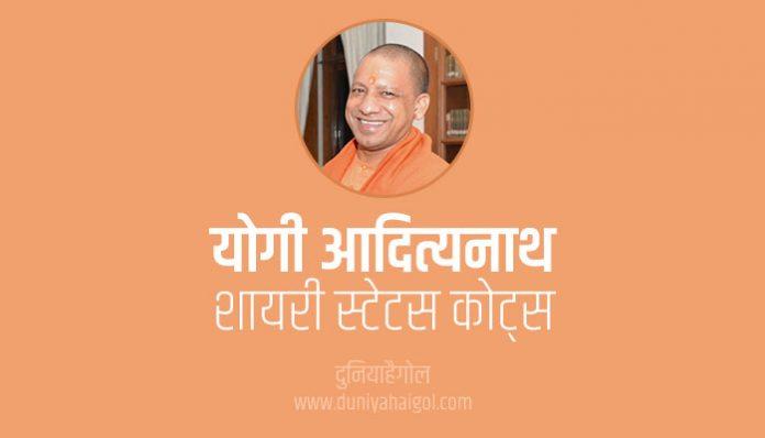 Yogi Adityanath Shayari Status Quotes in Hindi