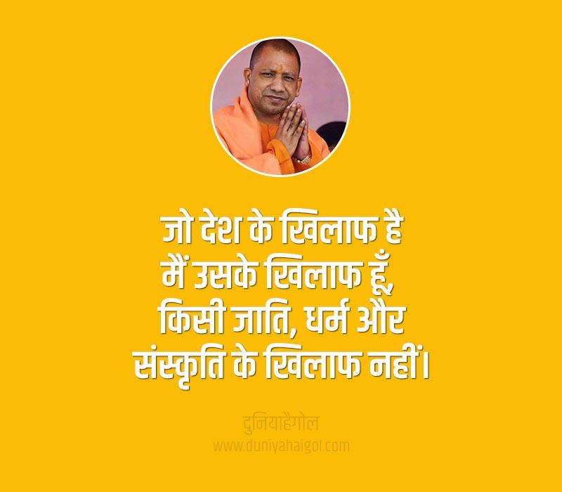 Yogi Adityanath Status in Hindi