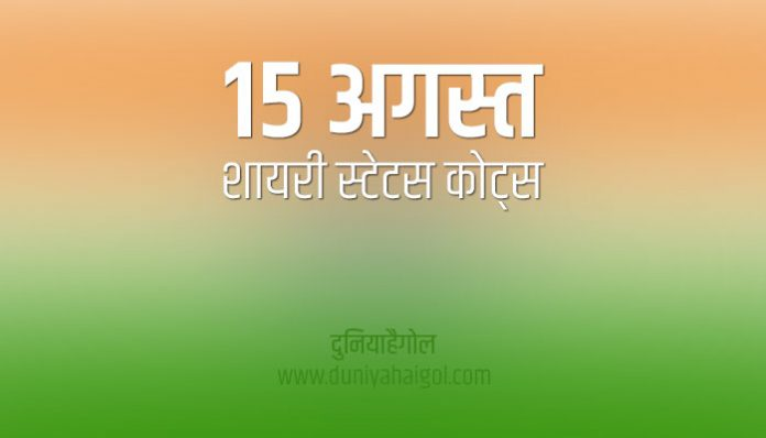 15 August Shayari Status Quotes in Hindi