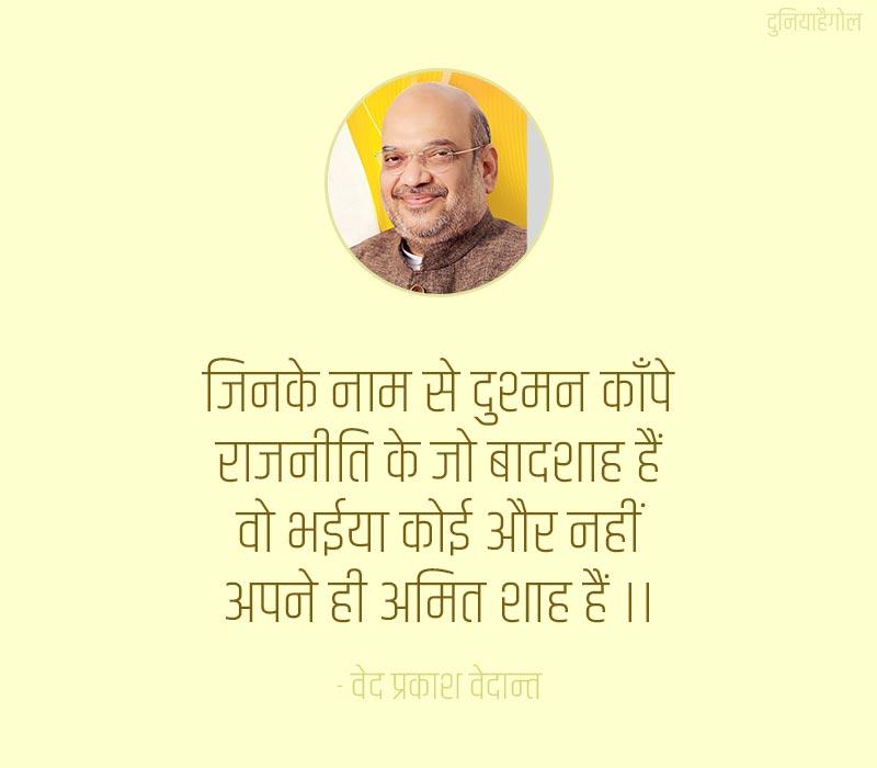 Amit Shah Shayari in Hindi