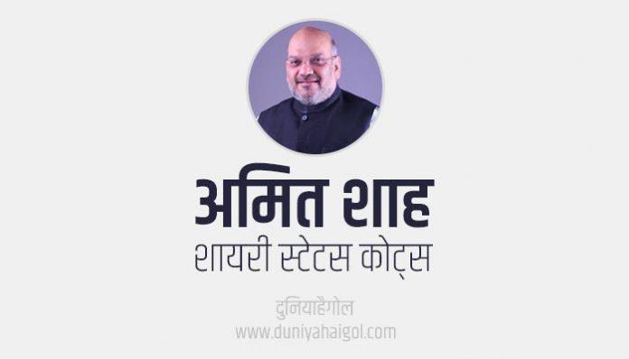 Amit Shah Shayari Status Quotes in Hindi