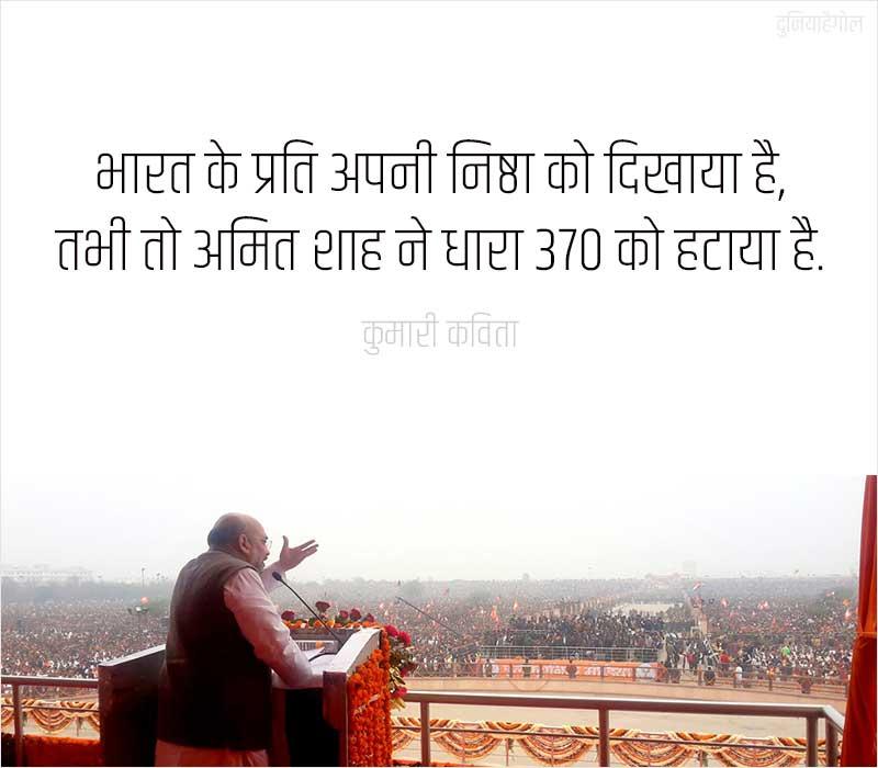 Amit Shah Status in Hindi