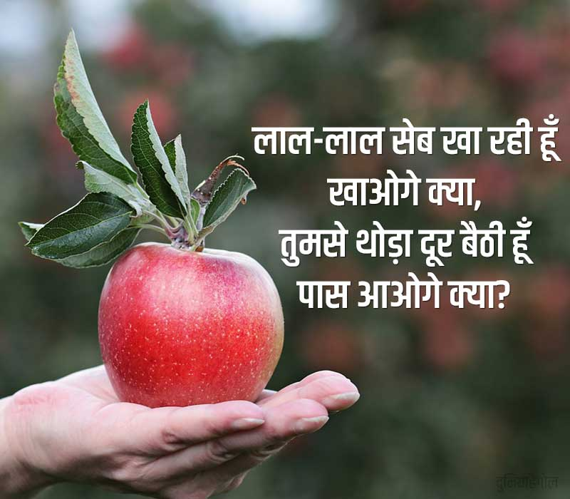 Apple Status in Hindi