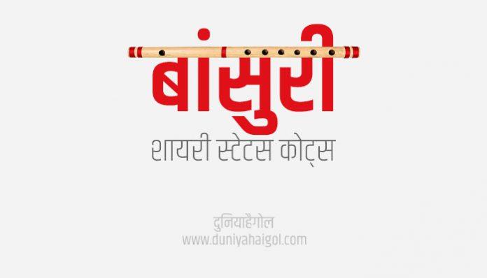 Bansuri Shayari Status Quotes in Hindi