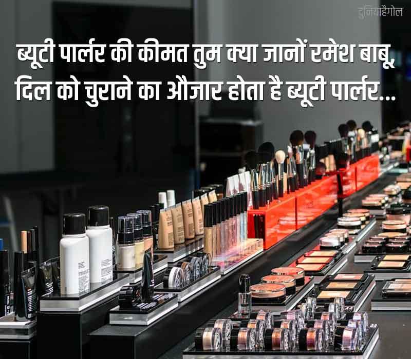 Beauty Parlour Status in Hindi
