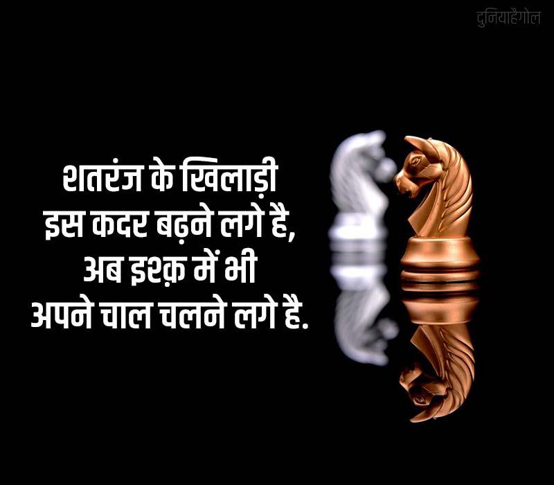Chess Shayari in Hindi