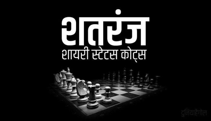 Chess Shayari Status Quotes in Hindi