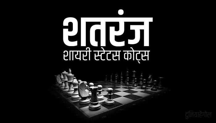 शतरंज शायरी स्टेटस | Chess Shayari Status Quotes in Hindi