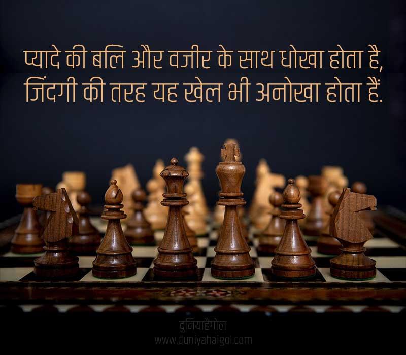 Chess Shayari