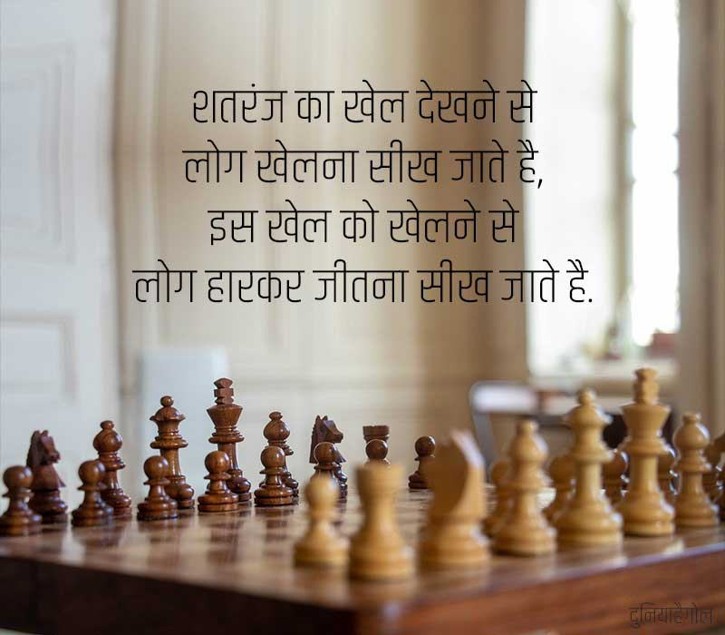 Chess Status
