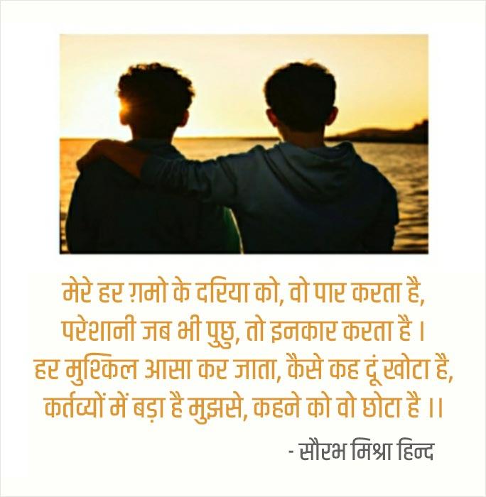 Chhote Bhai Par Shayari By Saurabh Mishra Hind